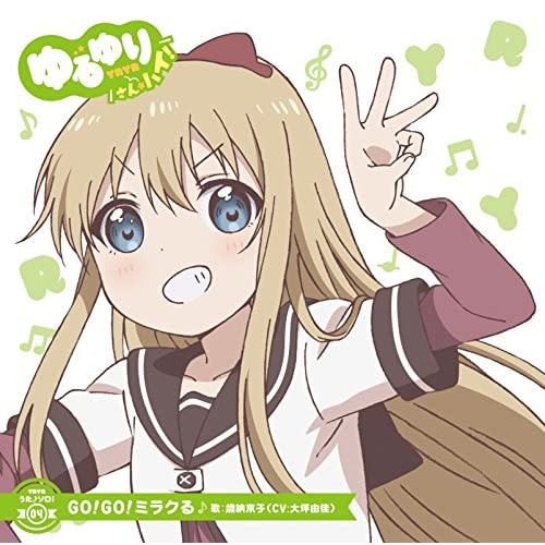 ゆるゆり うた♪ソロ!04「GO!GO!ミラクる」/歳納京子(CV.大坪由佳)をAmazonでチェック!