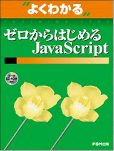 よくわかるゼロからはじめるJavaScript