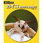 カイコ―まゆからまゆまで (科学のアルバム)