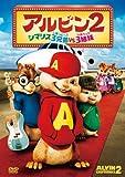 アルビン2 シマリス3兄弟 vs. 3姉妹 [DVD]