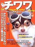 チワワファミリー (2004年版) (Seibido mook)