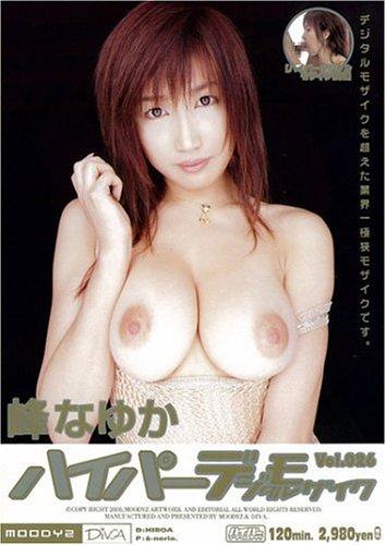 峰なゆか ハイパーデジタルモザイク Vol.026