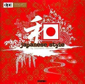 和 japanese style (design parts collection)