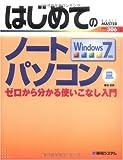 はじめてのノートパソコン—Windows7対応 ゼロから分かる使いこなし入門 (BASIC MASTER SERIES)