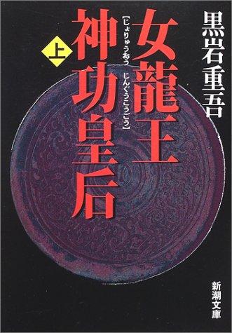 女龍王神功皇后〈上〉 (新潮文庫)