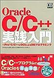 OracleC/C++実践入門 (DBMagazine SELECTION)