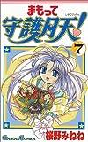 まもって守護月天! (7) (ガンガンコミックス)
