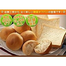 低糖工房 糖質90%オフホワイトロールパン(オーツ胚芽入り) 10個入り【糖質制限中・ダイエット中の方に】