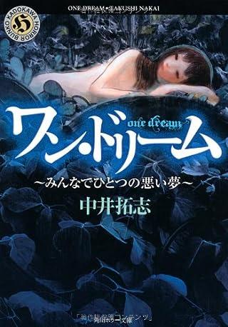 ワン・ドリーム  〜みんなでひとつの悪い夢〜 (角川ホラー文庫)
