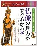 仏像の見方がすぐわかる本 (カルチャー図解)