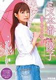 ミス本番 優子 緊張と恥じらいのデビュー [DVD]