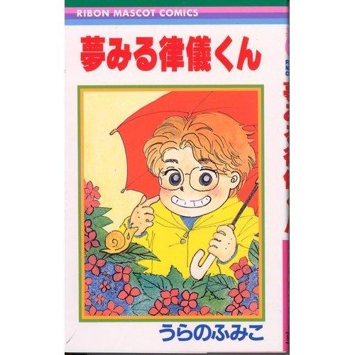 夢みる律儀くん (りぼんマスコットコミックス)