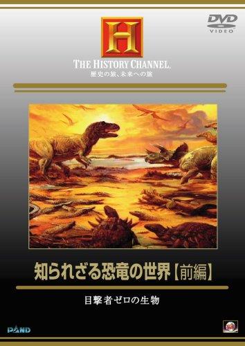 知られざる恐竜の世界 前編 目撃者ゼロの生物 [DVD]