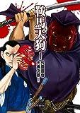 鞍馬天狗 1 (SPコミックス)