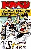 ドカベン (スーパースターズ編9) (少年チャンピオン・コミックス)