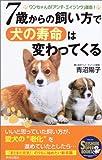 7歳からの飼い方で犬の寿命は変わってくる—ワンちゃんの「アンチ・エイジング」革命!