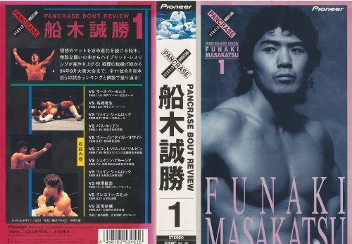 PANCRASE BOUT REVIEW 船木誠勝1 [VHS]