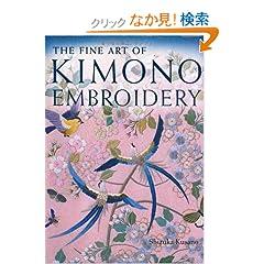 �p���� ���T��������{�`���h�J - Fine Art of Kimono Embroidery