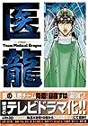 医龍 第3巻 2003年04月30日発売