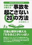 ドライバーズハンドブック 交通心理学が教える事故を起こさない20の方法