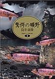 驚愕の曠野―自選ホラー傑作集〈2〉(新潮文庫)