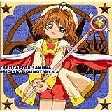 カードキャプターさくら ― オリジナル・サウンドトラック 4