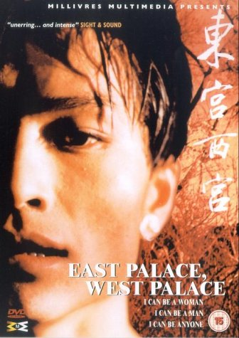 East Palace, West Palace [DVD]