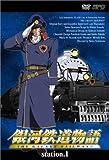 銀河鉄道物語 Station.1 [DVD]