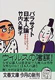 パラサイト日本人論―ウイルスがつくった日本のこころ (文春文庫)