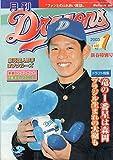 月刊DRAGONS (ドラゴンズ) 2003年1月号 新春特別号