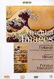 echange, troc Oriental Images [Import anglais]
