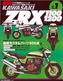 Kawasaki ZRX1100/1200—バイク車種別チューニング&ドレスアップ徹底ガイドシリーズ