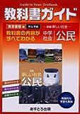 中学教科書ガイド 東京書籍版 社会 公民