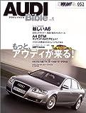アウディ・バイブル (Vol.1) (Rippu best mook―ル・ボラン車種別徹底ガイド)
