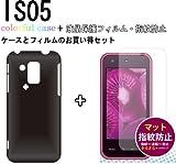 au IS05専用 カラフルケース(ブラック)+液晶保護シート(指紋防止)お買い得セット