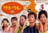 サトラレ 3 [DVD]
