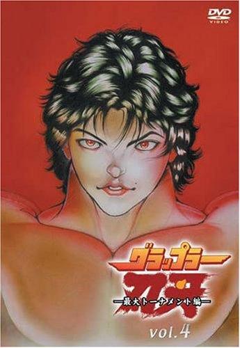 グラップラー刃牙~最大トーナメント編~VOL.4 [DVD]  参考価格: ¥ 5,400 円