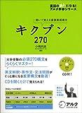 キクブン270―聞いて覚える重要英語構文 (アルク学参シリーズ)