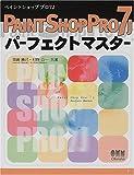 Paint Shop Pro 7Jパーフェクトマスター