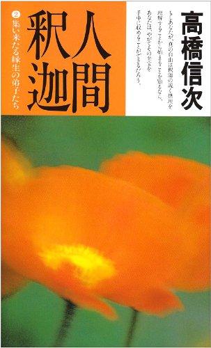 人間・釈迦 (2)