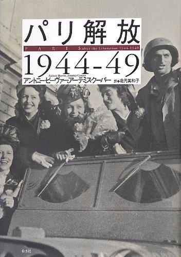 パリ解放1944-49
