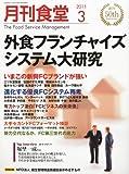 月刊 食堂 2011年 03月号 [雑誌]