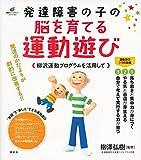 発達障害の子の脳を育てる運動遊び 柳沢運動プログラムを活用して (健康ライブラリー) -