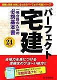 平成24年版 パーフェクト宅建 (パーフェクト宅建シリーズ)