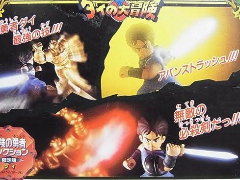 冒険の勇者コレクション 限定版 ダイ アバンストラッシュバージョン