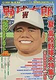 野球太郎No.019  2016夏の高校野球大特集号 (廣済堂ベストムック 333)
