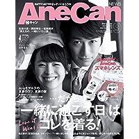 AneCan 表紙画像