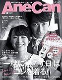 AneCan(アネキャン) 2016年 09 月号 [雑誌] ランキングお取り寄せ