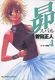 昴(4) (ビッグコミックス)