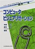コンピュータビジュアリゼーション (インターネット時代の数学シリーズ)